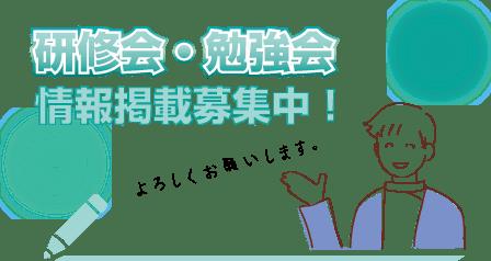 研修会・勉強会情報掲載募集中!