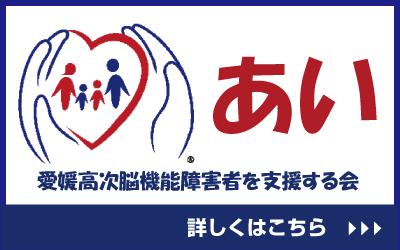 愛媛高次脳機能障害者を支援する会「あい」